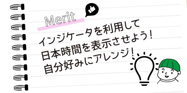 アレンジしよう!XMのMT4で日本時間を表示させることができるのアイキャッチ画像