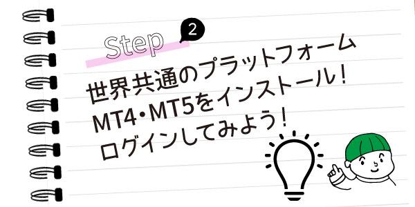XMのMT4・MT5をインストールしてログインする方法のアイキャッチ画像