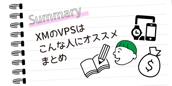 XMのVPSはこんな人にオススメのアイキャッチ画像