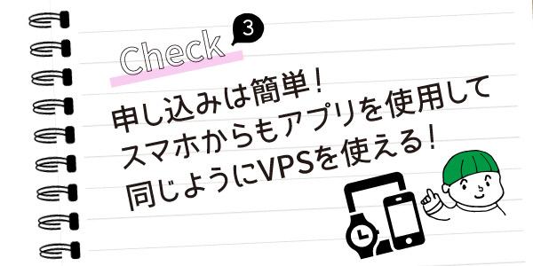 XMのVPS契約方法のアイキャッチ画像