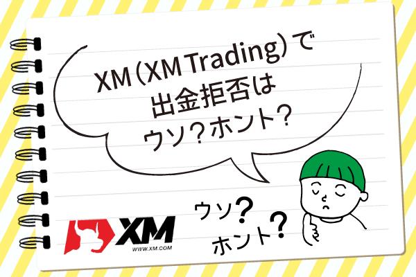 M(XM-Trading)で出金拒否はウソ?ホント?のアイキャッチ画像