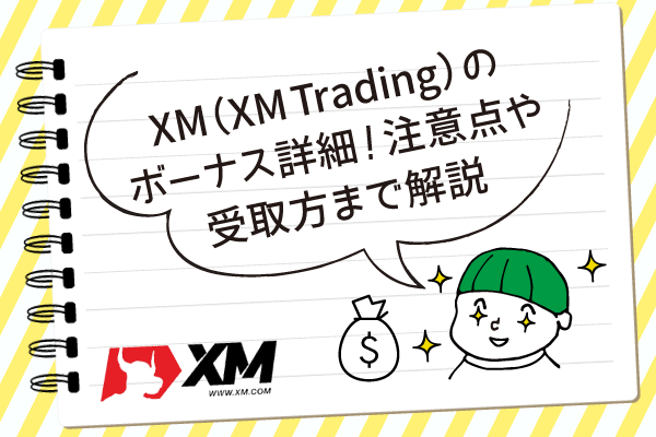 XM(XM-Trading)のボーナス詳細!注意点や受取方まで解説1のアイキャッチ画像
