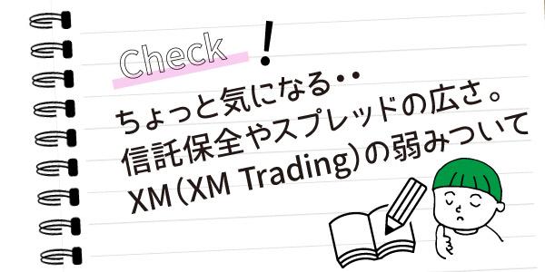 XM(XM-Trading)の弱みのアイキャッチ画像