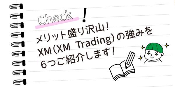 XM(XM-Trading)の強みのアイキャッチ画像