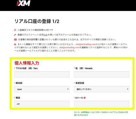 XMの口座開設方法画像