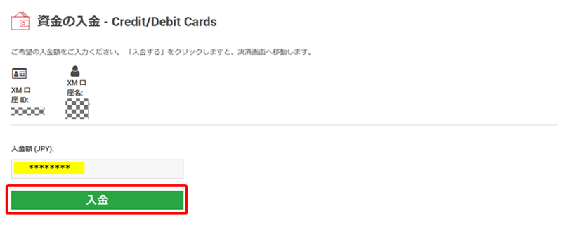 クレジットカード、デビットカード入金2