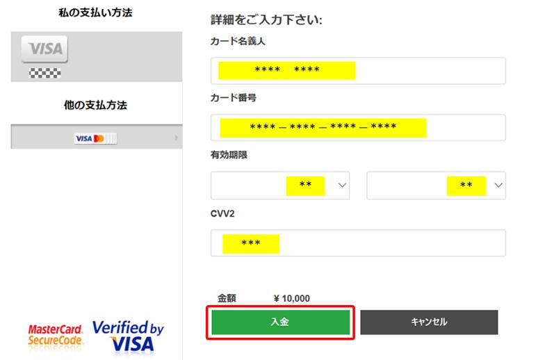 クレジットカード、デビットカード入金4
