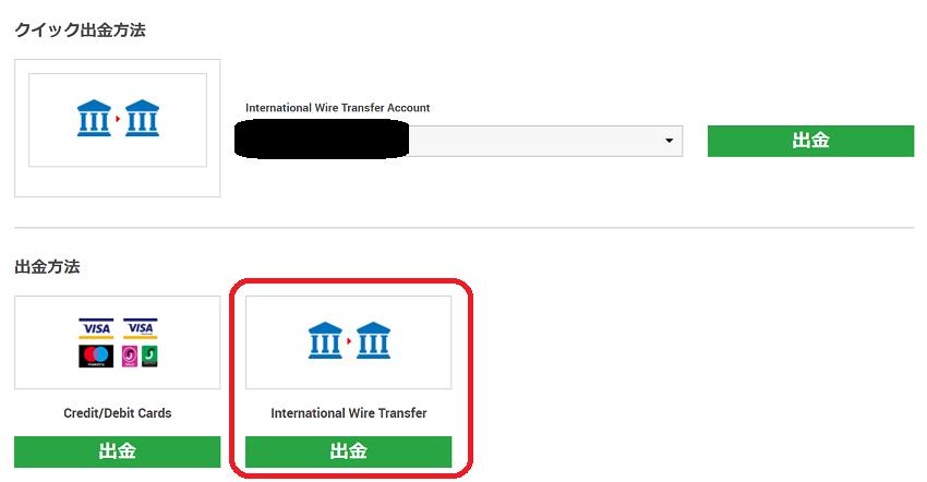 海外銀行送金での出金