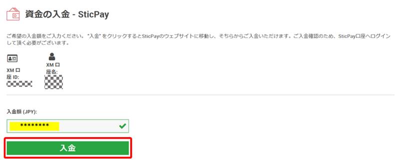 STICPAY 入金 2