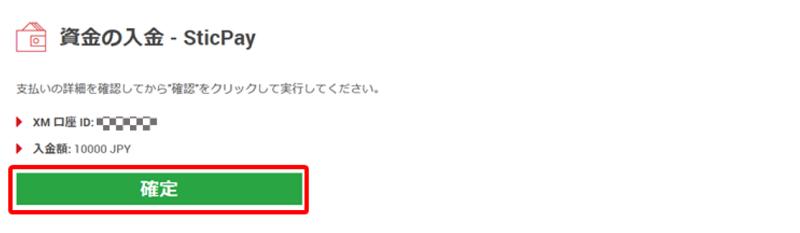 STICPAY 入金 3