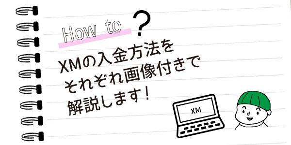 XMの入金方法のアイキャッチ画像