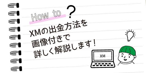 XMの出金方法のアイキャッチ画像