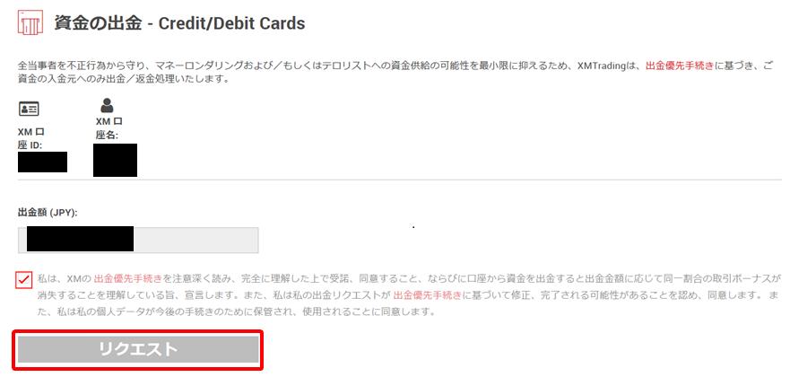 クレジットカードやデビットカードで出金リクエスト