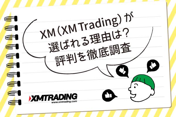 XM(XM-Trading)が選ばれる理由は?評判を徹底調査のアイキャッチ画像