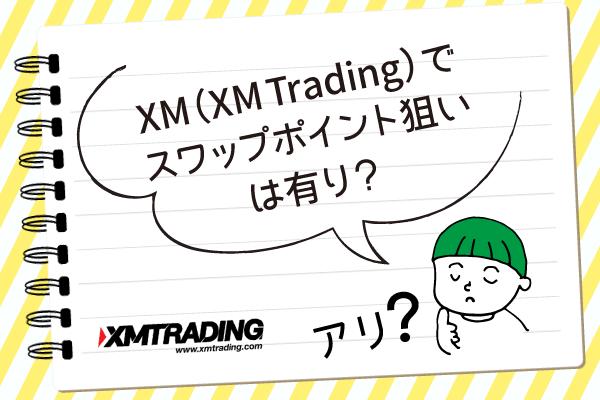 XM(XM-Trading)でスワップポイント狙いは有り?のアイキャッチ画像