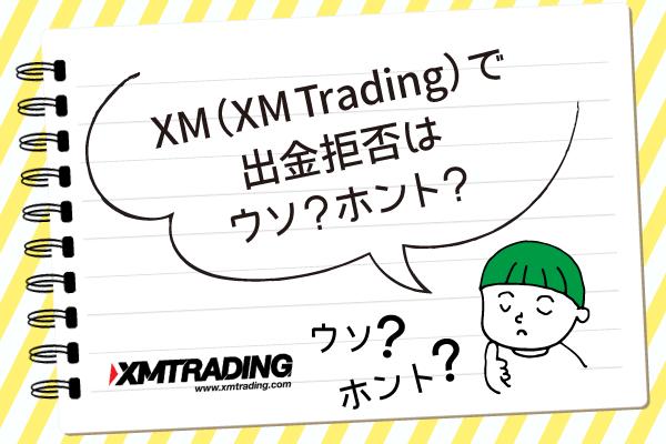 XM(XM-Trading)で出金拒否はウソ?ホント?のアイキャッチ画像