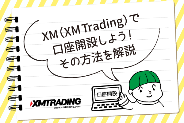 XM(XM-Trading)で口座開設しよう!その方法を解説のアイキャッチ画像