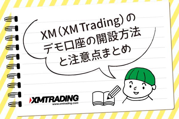 XM(XM-Trading)のデモ口座の開設方法と注意点まとめのアイキャッチ画像
