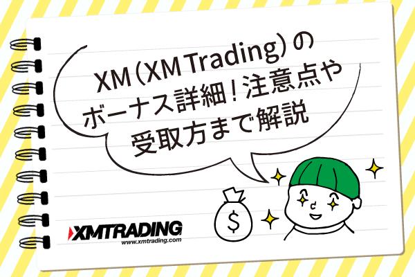 XM(XM-Trading)のボーナス詳細!注意点や受取方まで解説のアイキャッチ画像