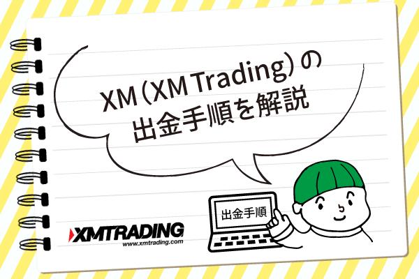 XM(XM-Trading)の出金手順を解説のアイキャッチ画像