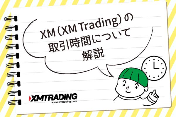 XM(XM-Trading)の取引時間について解説のアイキャッチ画像