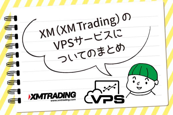 XM(XM-Trading)のVPSサービスについてのまとめのアイキャッチ画像